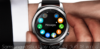 Samsung เตรียมปล่อย Gear S3 วันที่ 18 พ.ย. นี้