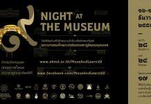 โครงการเปิดพิพิธภัณฑ์ให้เข้าชมยามค่ำคืน | Night at the Museum