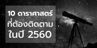 ปี 2560 บนท้องฟ้าและดวงดาวมีอะไรน่าติดตามบ้าง