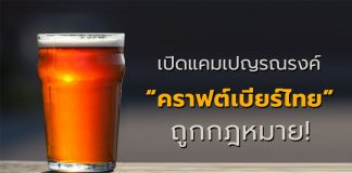 เปิดแคมเปญรณรงค์ 'คราฟต์เบียร์ไทย' ถูกกม.