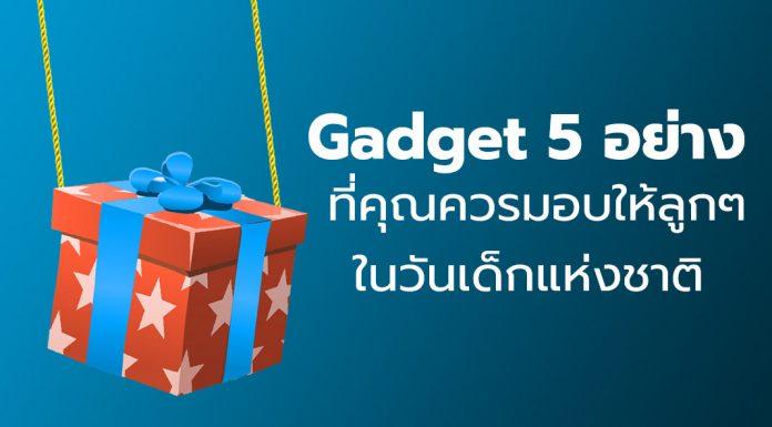 Gadget 5 อย่างที่คุณควรมอบให้ลูกๆในวันเด็กแห่งชาติ
