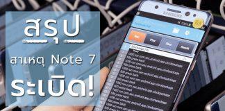 ชัดเจน! Samsung สรุป Note 7 ระเบิดเพราะแบตฯ