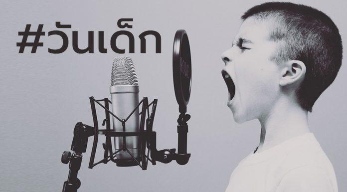 วันเด็กแห่งขาติไทย หรือ ต่างชาติ ตรงกันหรือเปล่า?