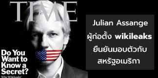 พร้อมเสมอ! Julian Assange เจ้าของ wikileaks เตรียมมอบตัว